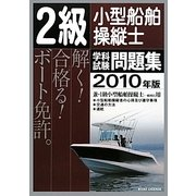 2級小型船舶操縦士学科試験問題集〈2010年版〉 [単行本]