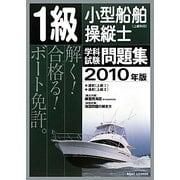 1級小型船舶操縦士(上級科目)学科試験問題集〈2010年版〉 [単行本]