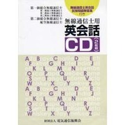 無線通信士用英会話[CD]