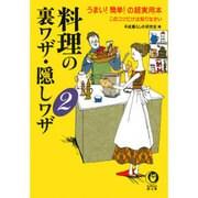 料理の裏ワザ・隠しワザ〈2〉(KAWADE夢文庫) [文庫]