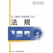 法規―第三級海上無線通信士用 第5版 (無線従事者養成課程用標準教科書) [単行本]