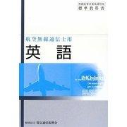 英語―航空無線通信士用 第9版 (無線従事者養成課程用標準教科書) [単行本]