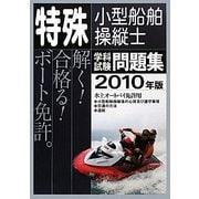 特殊小型船舶操縦士学科試験問題集〈2010年版〉 [単行本]