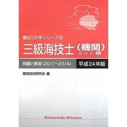 三級海技士(機関)800題 問題と解答(20/7-23/4)〈平成24年版〉(最近3か年シリーズ〈8〉) [単行本]