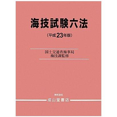 海技試験六法〈平成23年版〉 [単行本]
