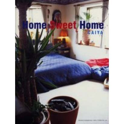 Home Sweet Home(別冊美しい部屋) [ムックその他]