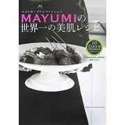 MAYUMIの世界一の美肌レシピ―マドンナ・プライベートシェフ [単行本]