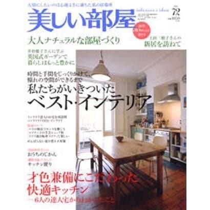 美しい部屋 No.72-INTERIOR&IDEA [ムックその他]