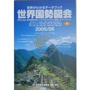 世界国勢図会〈2005/06〉―世界がわかるデータブック 第16版 [単行本]