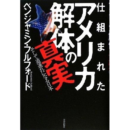 仕組まれたアメリカ解体の真実―そして道連れになる日本 [単行本]