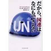 だから、国連はなにもできない [単行本]