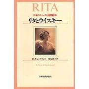 リタとウイスキー―日本のスコッチと国際結婚 [単行本]