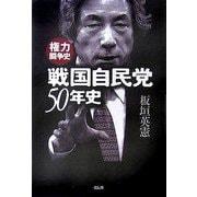 戦国自民党50年史―権力闘争史 [単行本]