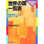 世界の国一覧表〈2007年版〉 [事典辞典]