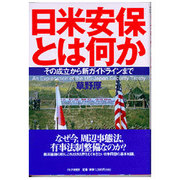 日米安保とは何か―その成立から新ガイドラインまで [単行本]