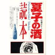 「夏子の酒」読本 [単行本]