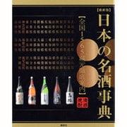 最新版 日本の名酒事典 [単行本]