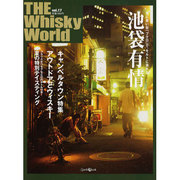 THE Wiskey World vol.17(Z earth Mook) [ムックその他]