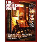 THE Wiskey World vol.18(Z earth Mook) [ムックその他]
