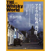 THE Wiskey World vol.19(Z earth Mook) [ムックその他]