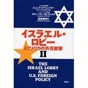 イスラエル・ロビーとアメリカの外交政策〈2〉 [単行本]