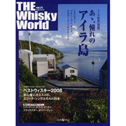 THE Wiskey World vol.21(Z earth Mook) [ムックその他]