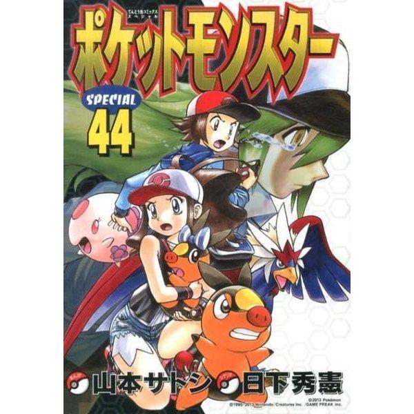 ポケットモンスタースペシャル<44>(てんとう虫コミックス〔スペシャル〕) [コミック]
