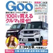 GOO 関西版 2013年 4/28号 [雑誌]