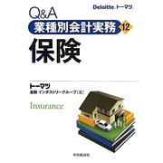 Q&A業種別会計実務〈12〉保険 [単行本]