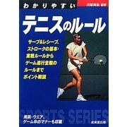 わかりやすいテニスのルール [全集叢書]