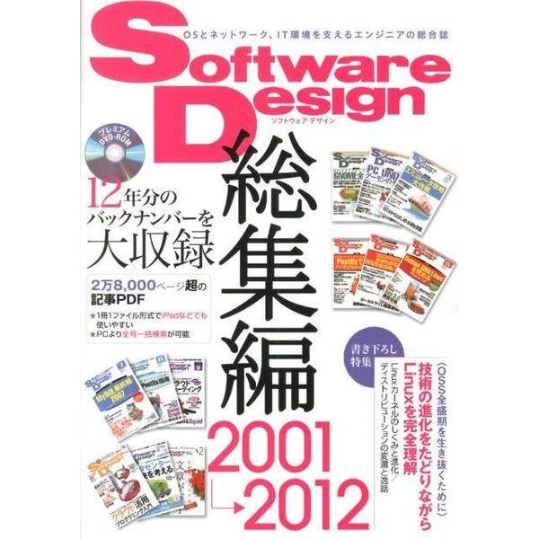 Software Design 総集編 2001~2012 [単行本]