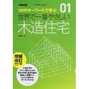 世界で一番やさしい木造住宅 増補改訂カラー版-110のキーワードで学ぶ(エクスナレッジムック 世界で一番やさしい建築シリーズ 1) [ムックその他]