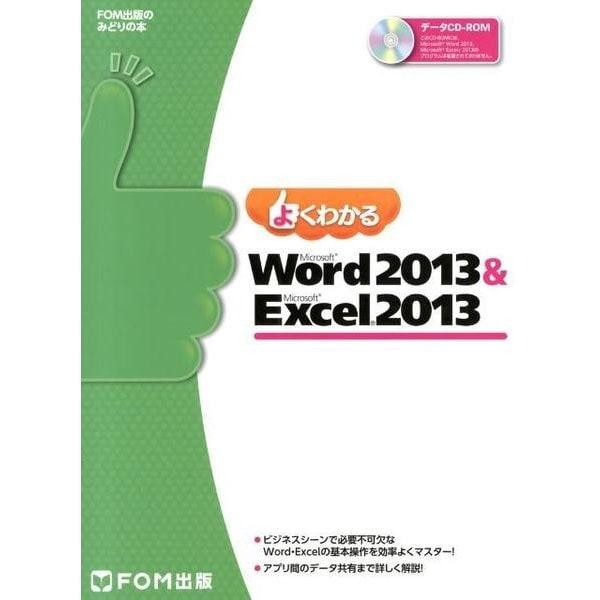 よくわかるMicrosoft Word2013&Micros(FOM出版のみどりの本) [単行本]