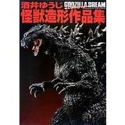GODZILLA DREAM evolution―酒井ゆうじ怪獣造形作品集 [単行本]