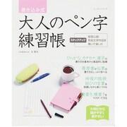 書き込み式大人のペン字練習帳(レッスンシリーズ) [ムックその他]