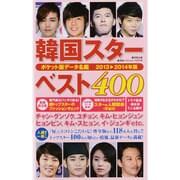 韓国スターベスト400 2013-2014年版-ポケット版データ名鑑(廣済堂ベストムック 221号) [ムックその他]