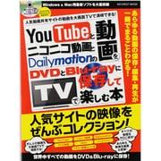 YouTubeとニコニコ動画とDailymotionの動画を-人気動画共有サイトの動画を大画面TVで満喫できる!(INFOREST MOOK) [ムックその他]