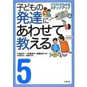 子どもの発達にあわせて教える〈5〉イラストでわかるステップアップ お手伝い編 [単行本]