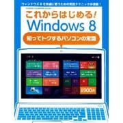 これからはじめる!Windows8知ってトクするパソコンの常-ウィンドウズ8を快適に使うための実践テクニックが満載!(Gakken Computer Mook) [ムックその他]