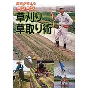 農家が教えるラクラク草刈り・草取り術 [単行本]