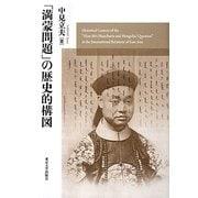 「満蒙問題」の歴史的構図 [単行本]