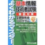 基本情報技術者試験直前対策2週間完全プログラム-シラバスVer2.0準拠(よくわかるマスター) [単行本]