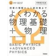 よくわかる物理基礎+物理 新課程対応版(MY BEST) [全集叢書]
