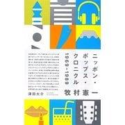 ニッポン・ポップス・クロニクル1969-1989 [単行本]