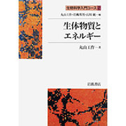 生体物質とエネルギー(生物科学入門コース〈2〉) [全集叢書]