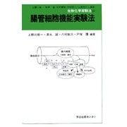 腸管細胞機能実験法(生物化学実験法〈50〉) [全集叢書]