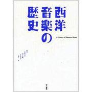 西洋音楽の歴史 [単行本]