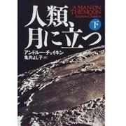 人類、月に立つ〈下〉 [単行本]
