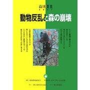 森林環境〈2007〉動物反乱と森の崩壊 [単行本]