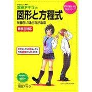 坂田アキラの図形と方程式が面白いほどわかる本―数学2対応 [単行本]